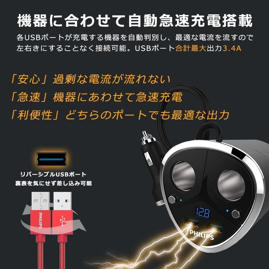 シガー ソケット usb 充電器 2連 増設 分配器 コップ型 カー チャージャー  車載用 カー用 3.4A 12v 24v 車対応 スマホ タブレット iphone Android スイッチ付き|richgo-japan|05