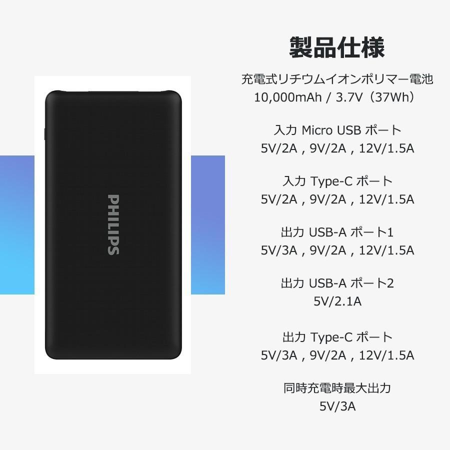 モバイルバッテリー 大容量 10000mAh スマホ充電器 軽量 PD QC 対応 最大18Wh type-C 入出力 3台同時充電 急速 PSE認証済み iPhone/iPad/Android 各種対応|richgo-japan|02