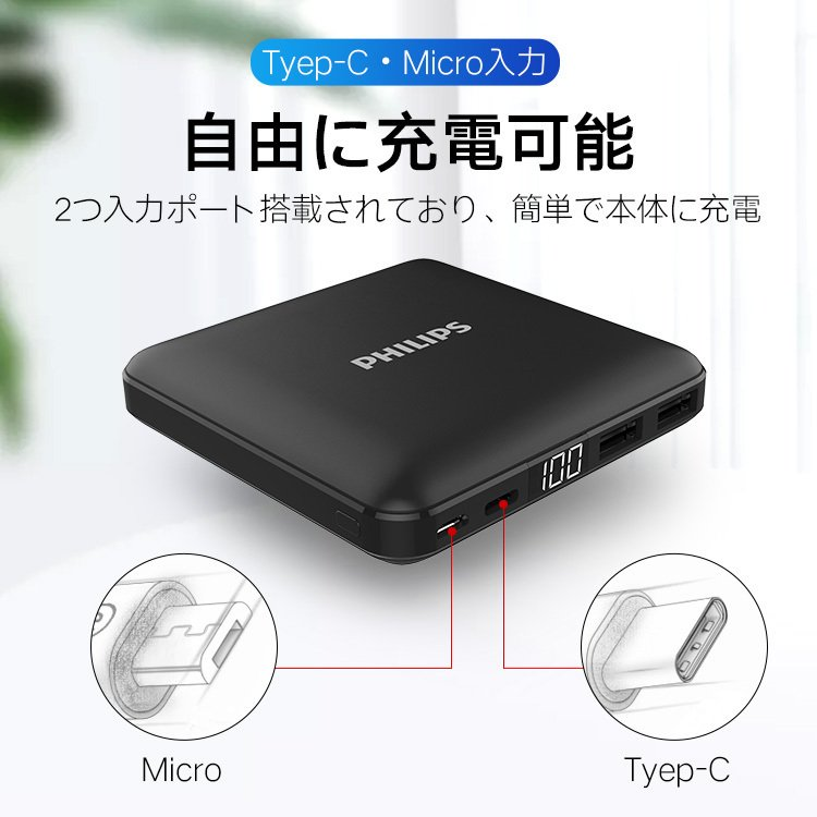 モバイルバッテリー 大容量 10000mAh 急速充電 軽量 小型 安全 コンパクト PSE適合品 2台同時充電 Type-C 入力 iPhone/iPad/Android 各種対応 送料無料 richgo-japan 12