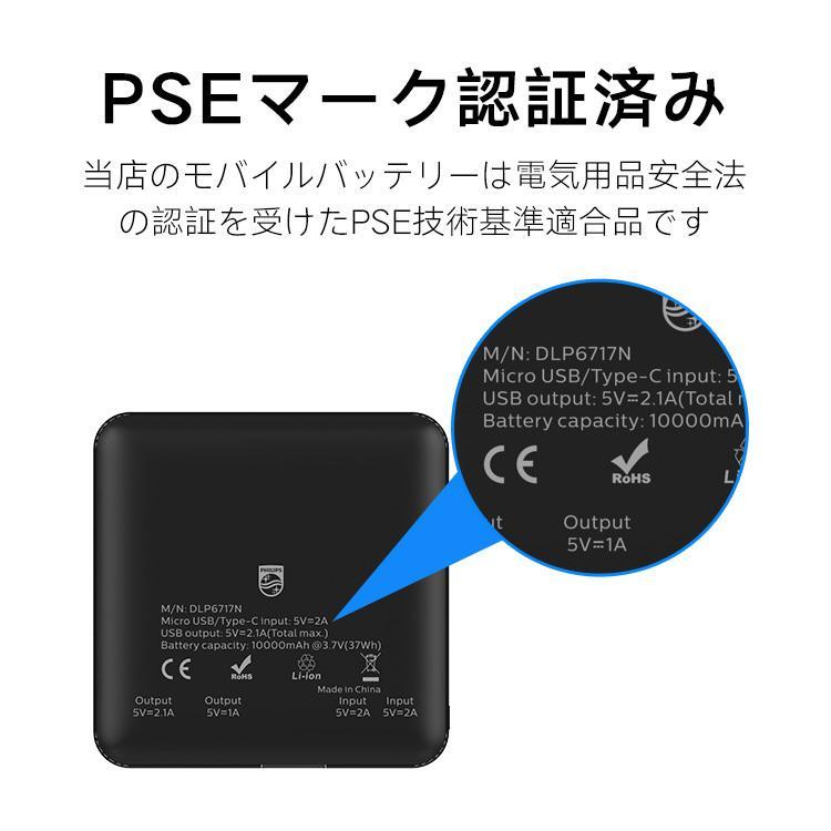 モバイルバッテリー 大容量 10000mAh 急速充電 軽量 小型 安全 コンパクト PSE適合品 2台同時充電 Type-C 入力 iPhone/iPad/Android 各種対応 送料無料 richgo-japan 20