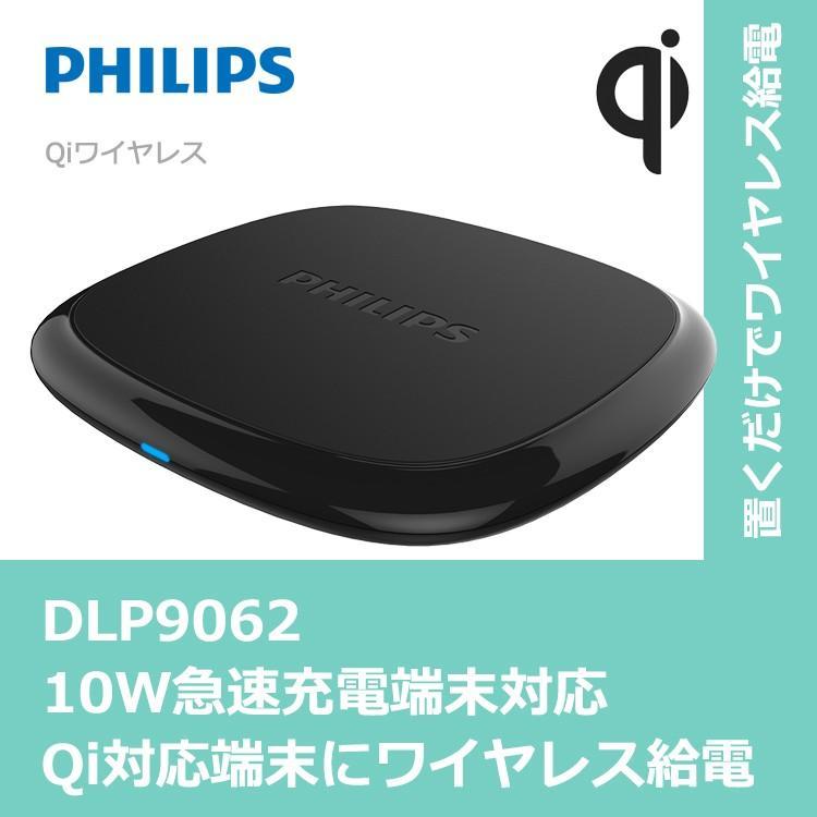Qi ワイヤレス 充電 薄型 パッド iPhone Android 安心 Qi正規認証品 5W 10W 対応 送料無料 PHILIPS ブランド|richgo-japan