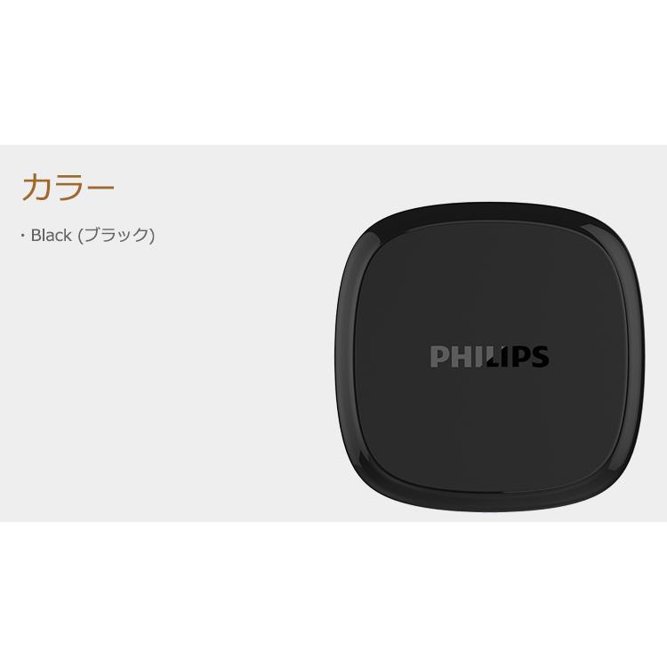 Qi ワイヤレス 充電 薄型 パッド iPhone Android 安心 Qi正規認証品 5W 10W 対応 送料無料 PHILIPS ブランド|richgo-japan|04