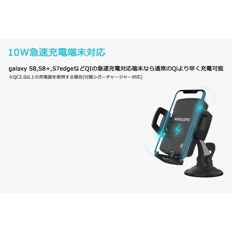 Qi ワイヤレス 充電 カーマウント シガーチャージャー 付属 iPhone Android QI正規認証品 送料無料 PHILIPS ブランド DLP9635|richgo-japan|08
