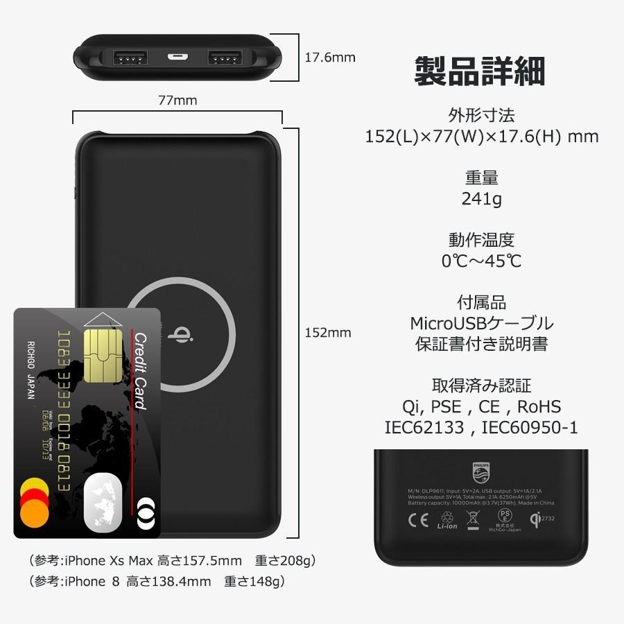 Qi ワイヤレス 充電 モバイルバッテリー 大容量 10000mAh iPhone Android 急速充電 USB ポート 搭載 QI正規認証品 送料無料 PHILIPS ブランド|richgo-japan|13