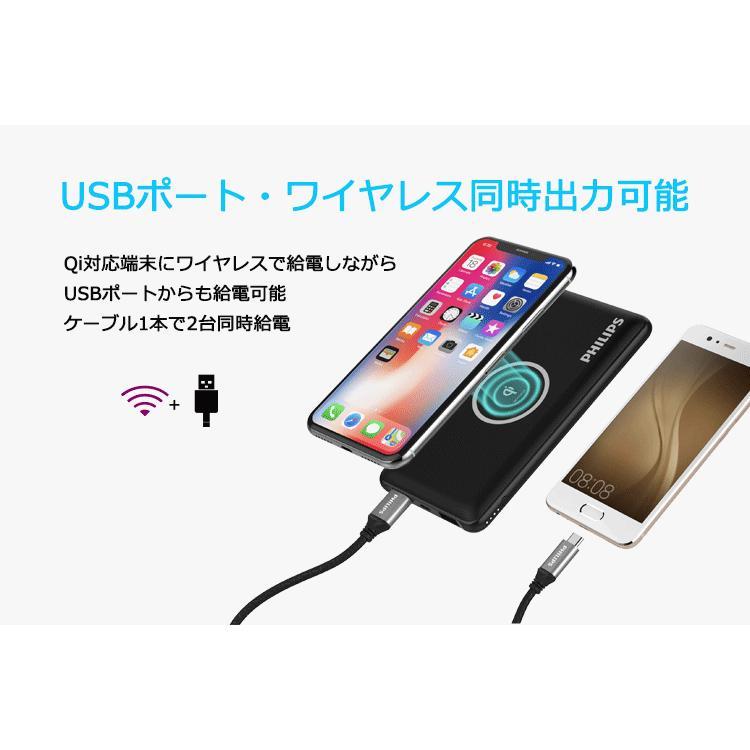 Qi ワイヤレス 充電 モバイルバッテリー 大容量 10000mAh iPhone Android 急速充電 USB ポート 搭載 QI正規認証品 送料無料 PHILIPS ブランド|richgo-japan|05