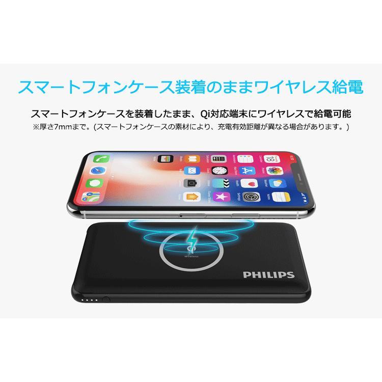 Qi ワイヤレス 充電 モバイルバッテリー 大容量 10000mAh iPhone Android 急速充電 USB ポート 搭載 QI正規認証品 送料無料 PHILIPS ブランド|richgo-japan|06