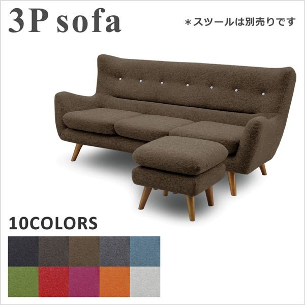 ソファ 3人掛けトリプルソファ ファブリック カジュアル 布製 布製 布張り 選べる 10色