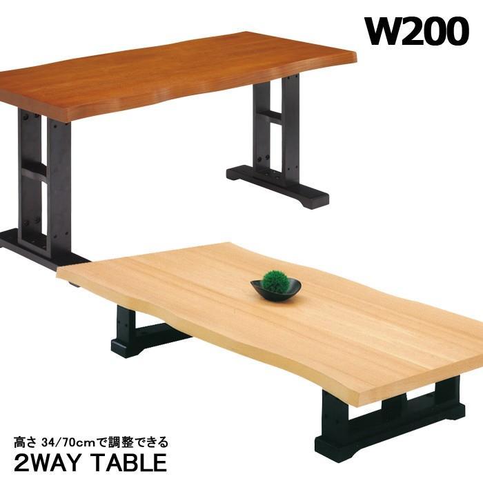 座卓 ローテーブル ダイニングテーブル ダイニングテーブル ダイニングテーブル リビングテーブル テーブル 200 200cm 大判 長方形 和風 モダン 和モダン 木製 おしゃれ aa2