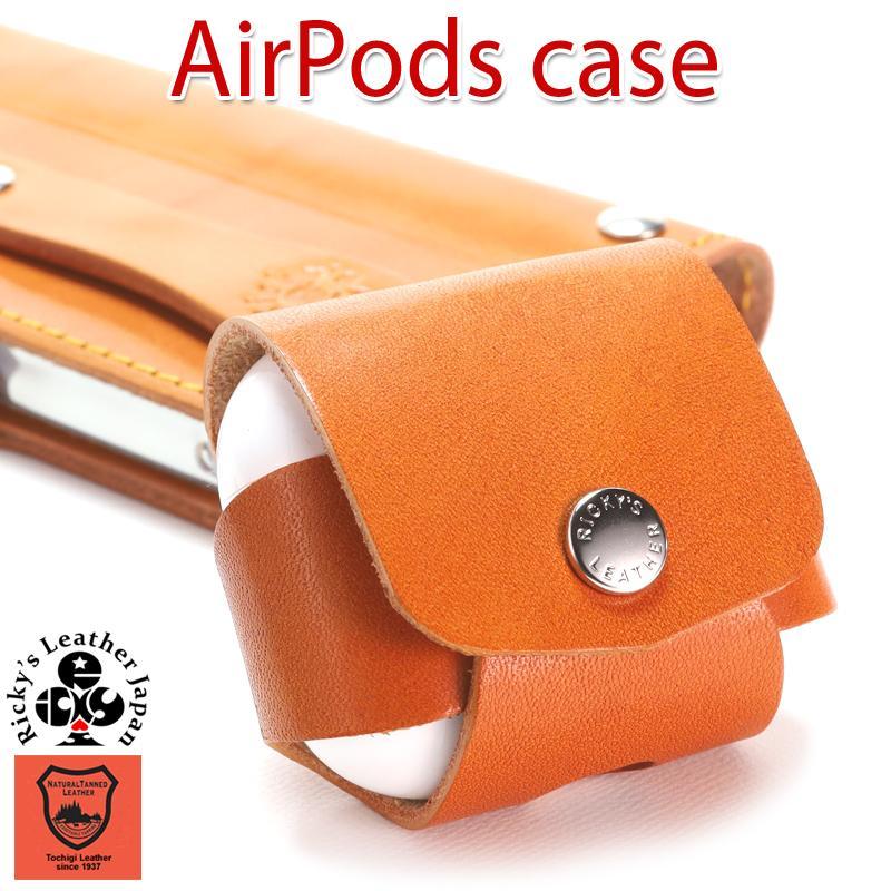 AirPods Pro ケース 【リッキーズ】 エアーポッズ エアーポッズケース カバー レザー 本革 栃木レザー r270 rickys