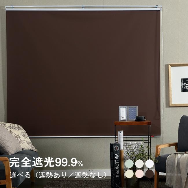 ロールスクリーン 遮光 99.9% 注文後の変更キャンセル返品 遮熱も選択可能 メイド オーダー 横幅141〜180cm×高さ131〜180cmでサイズをご指定 お歳暮