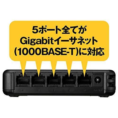 BUFFALO Giga対応 プラスチック筐体 AC電源 5ポート LSW6-GT-5EPL/NBK ブラック スイッチングハブ ローコストモデル 簡|riftencom|07