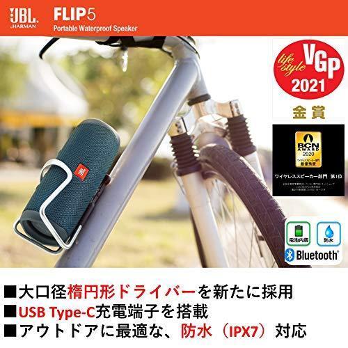 JBL FLIP5 Bluetoothスピーカー IPX7防水/USB Type-C充電/パッシブラジエーター搭載/ポータブル ブラック JBLFLI|riftencom|02