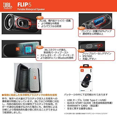 JBL FLIP5 Bluetoothスピーカー IPX7防水/USB Type-C充電/パッシブラジエーター搭載/ポータブル ブラック JBLFLI|riftencom|03