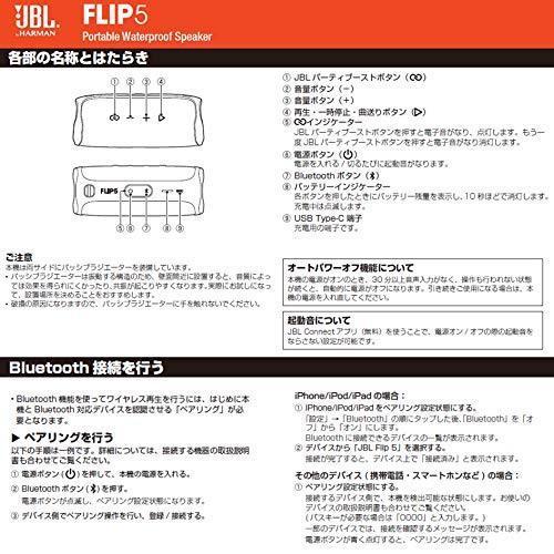 JBL FLIP5 Bluetoothスピーカー IPX7防水/USB Type-C充電/パッシブラジエーター搭載/ポータブル ブラック JBLFLI|riftencom|04