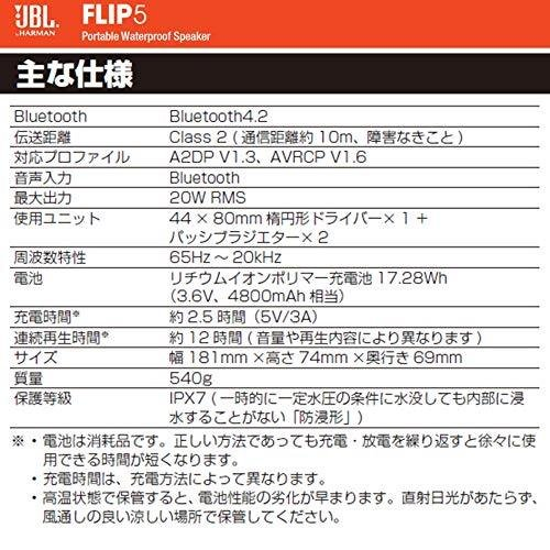 JBL FLIP5 Bluetoothスピーカー IPX7防水/USB Type-C充電/パッシブラジエーター搭載/ポータブル ブラック JBLFLI|riftencom|05