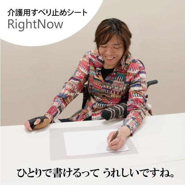 介護用すべり止めシート RightNow 1枚|rightnow-ky