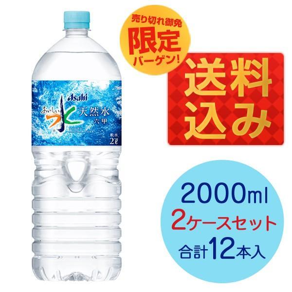 アサヒ おいしい水 六甲 2L PET×12本 (2ケース) 六甲のおいしい水 軟水 ミネラルウォーター 2リットル 賞味期限2023年6月頃の商品をお届け 8tx 100s 後払い可|rikaryo