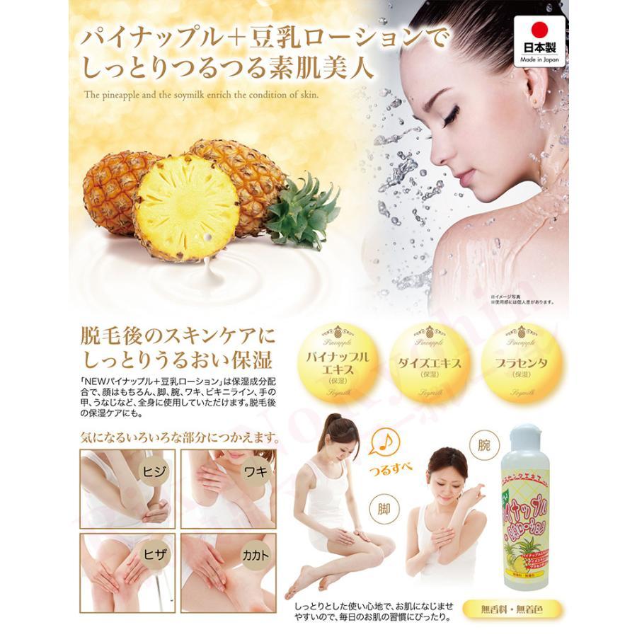 NEWパイナップル+豆乳ローション 200mL プラセンタエキス 後払い可 60s sdf|rikaryo|02