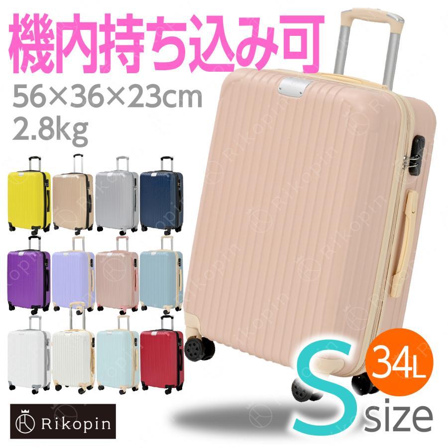 スーツケース RIKOPIN公式 Sサイズ 20インチ 機内持ち込み 限定タイムセール 即納最大半額 送料無料 ダイヤルロック 今だけマスクプレゼント