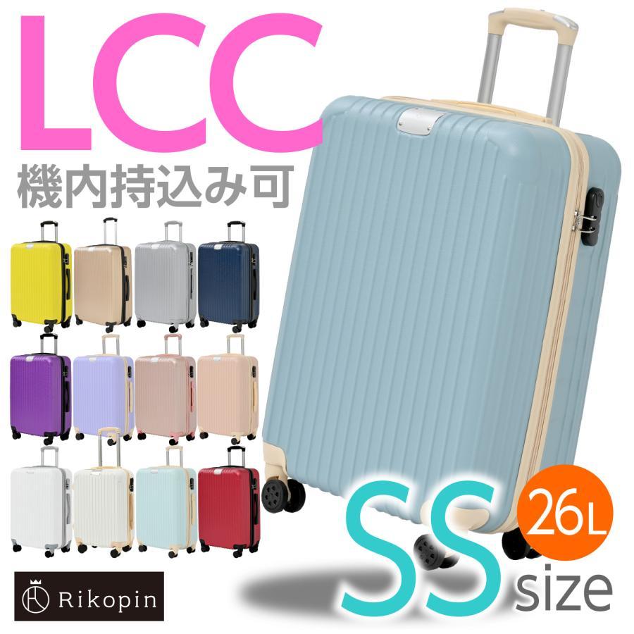 【今だけマスクプレゼント♪】スーツケース  RIKOPIN公式 SSサイズ  (ダイヤルロック) 機内持ち込み sc-002ss 軽量 シンプル 送料無料  キャリーバッグ おしゃ|rikopin