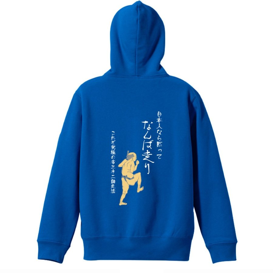 陸上 パーカー 日本人なら黙ってなんば走り 大きいサイズ XXL以上 全22色 ジップ 裏パイル リクティ RikuT