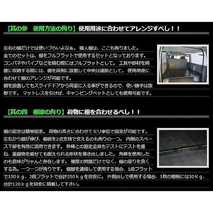 職人棚1.5人工SETインナーキャリアセットNV350キャラバン標準ボディ2/4WD[ロールーフのみ]◆グレード選択必要◆代引注文不可|rim|07