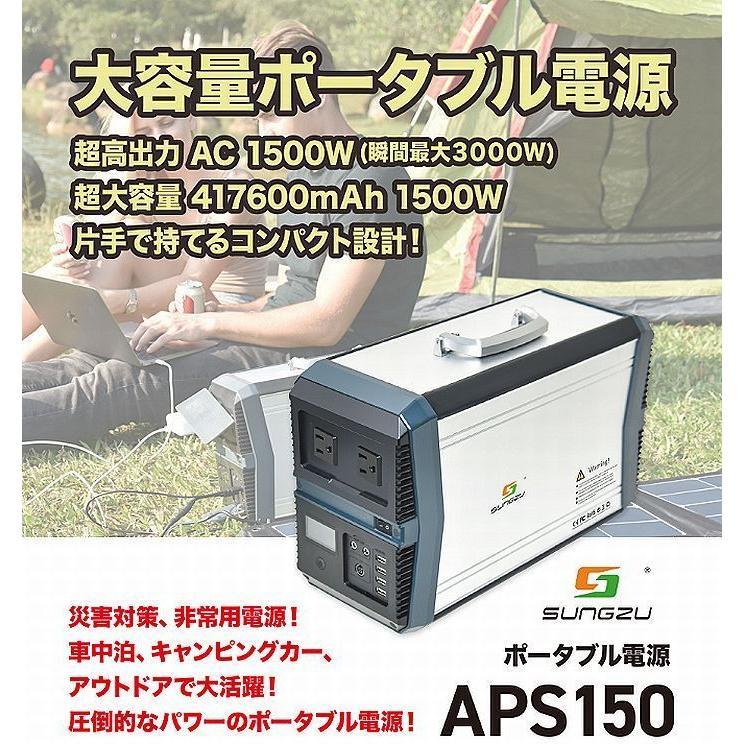 SUNGZUパワーステーションポータブル電源APS150 業界1番クラスの大容量 ポータブル AC出力1500w /車中泊/キャンプ/防災に 代引不可 rim