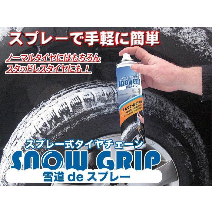スプレー式タイヤチェーン ウッドランド スノーグリップ(ノルウエー製) snow grip 600ml rim