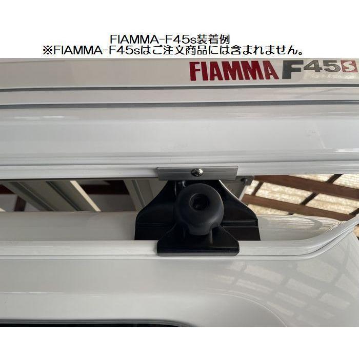Rim-FIAMMAサイドオーニング用吊下げブラケット 【2個SET】ベースキャリアバー取付専用 代引不可|rim|06