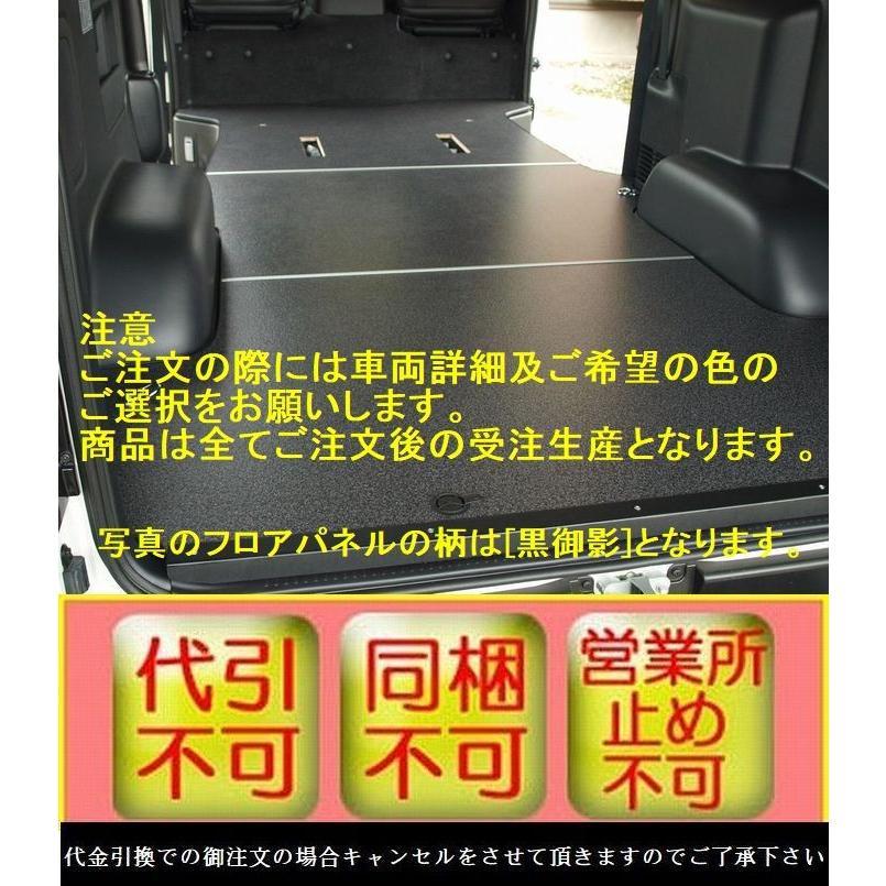 200系ハイエースS-GL標準ボディRimセカンドスライドレールV2専用 3分割フロアーボード 型及カラー選択必要 ◆代引注文不可 rim
