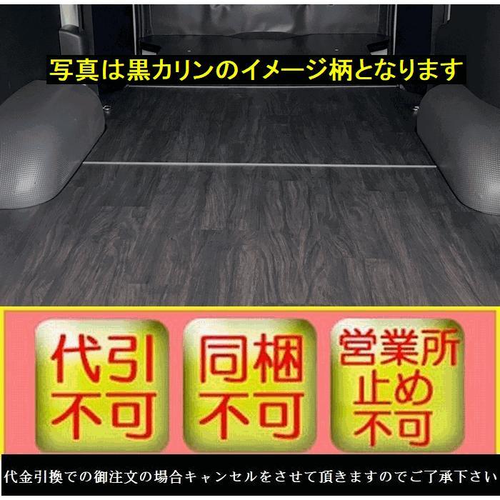 200系ハイエースS-GL標準ボディRimセカンドスライドレールV2専用 3分割フロアーボード 型及カラー選択必要 ◆代引注文不可 rim 02