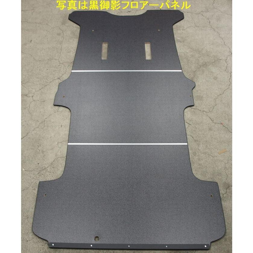 200系ハイエースS-GL標準ボディRimセカンドスライドレールV2専用 3分割フロアーボード 型及カラー選択必要 ◆代引注文不可 rim 04