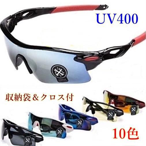 スポーツサングラス UV400 丈夫で軽量 紫外線カット 防塵 防風 防花粉 ジョギング MTB 運転 自転車 本日限定 釣り 卸売り バイク