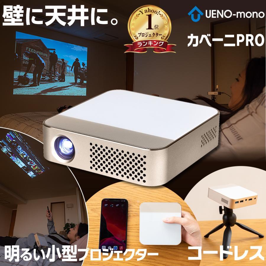 プロジェクター 小型 家庭用 天井 DVD WiFi Bluetooth スマホ ミニプロジェクター android 三脚 コンパクト 新作通販 iPhone 軽量 OUTLET SALE モバイルプロジェクター