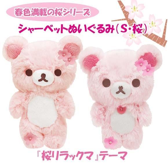 Korilakkuma Sherbet Plush Doll S Sakura 2018 San-X J