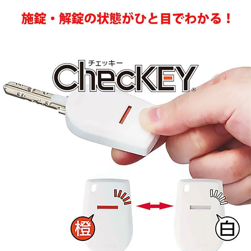 メール便対応 鍵 カギ 閉め忘れ 防止 miwa 美和ロック 鍵番号 隠す ChecKEY チェッキー|ring-g