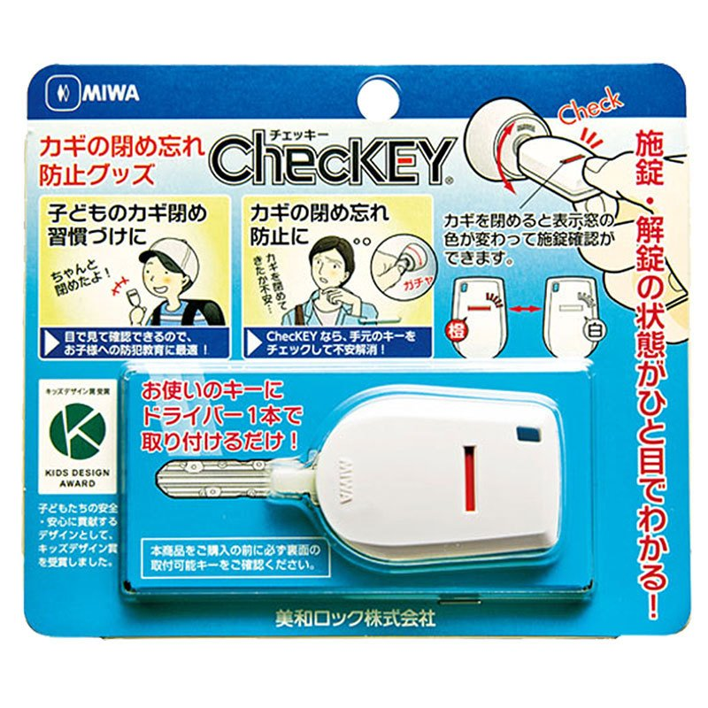 メール便対応 鍵 カギ 閉め忘れ 防止 miwa 美和ロック 鍵番号 隠す ChecKEY チェッキー|ring-g|02