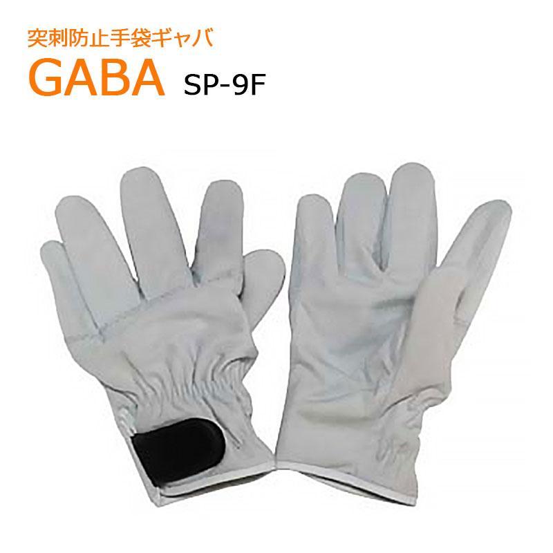 安全保護具 耐突刺 ファルコンGABA(ギャバ)突刺防止手袋SP-9F