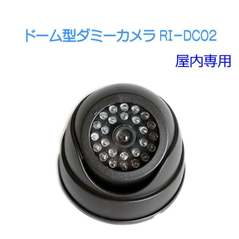 防犯カメラ 監視カメラ レプリカ 激安 赤色LED搭載 ドーム型ダミーカメラRI-DC02|ring-g