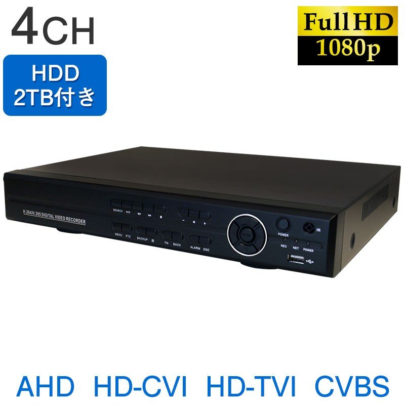 防犯カメラ レコーダー デジタルレコーダー 録画機 AHD/TVI/CVI/アナログ(CVBS) 4CH LS-HVR9204 2TB付 ring-g