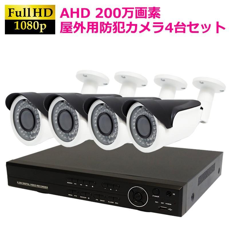 防犯カメラ セット 屋外 屋内 高画質200万画素 赤外線付き 夜間録画可能 バレットタイプ 4台セット HDD2TB付属 ring-g