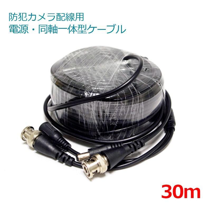 防犯カメラ 監視カメラ 延長ケーブル BNC 同軸ケーブル 電源 映像 30m ring-g