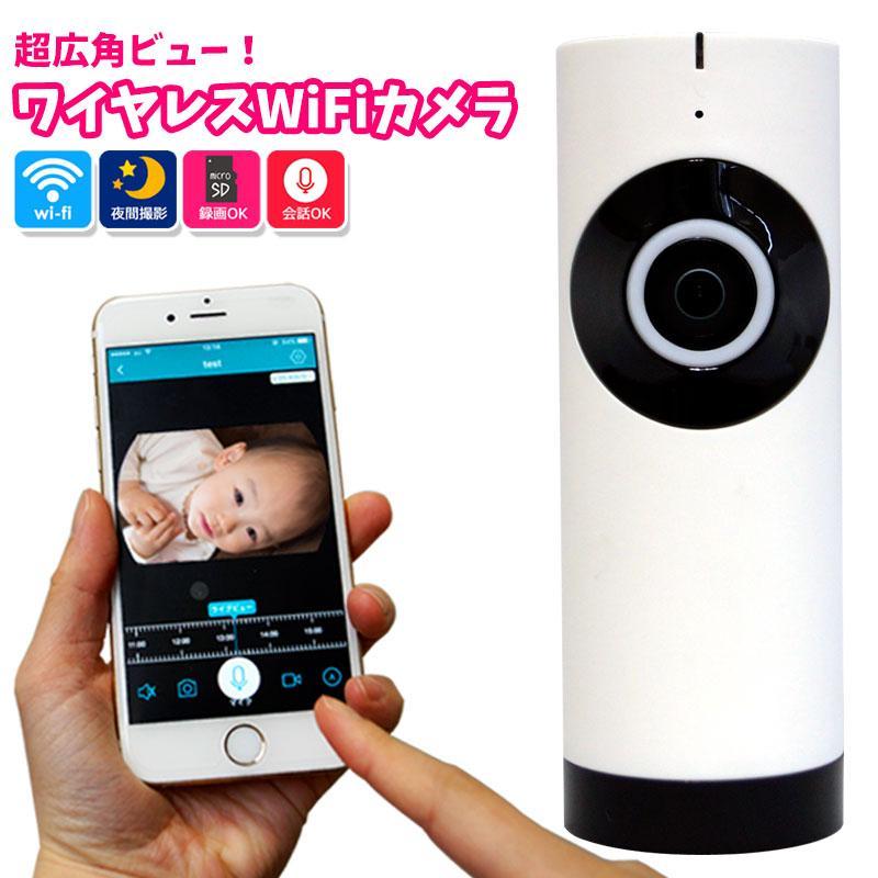 ペット 監視カメラ スマホ 家庭用 ワイヤレス 防犯カメラ 見守りカメラ ベビーカメラ Wi-Fi iPhone EC6|ring-g