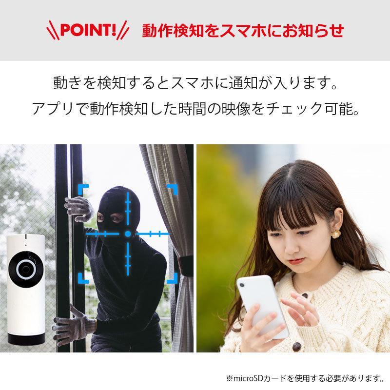 ペット 監視カメラ スマホ 家庭用 ワイヤレス 防犯カメラ 見守りカメラ ベビーカメラ Wi-Fi iPhone EC6|ring-g|04