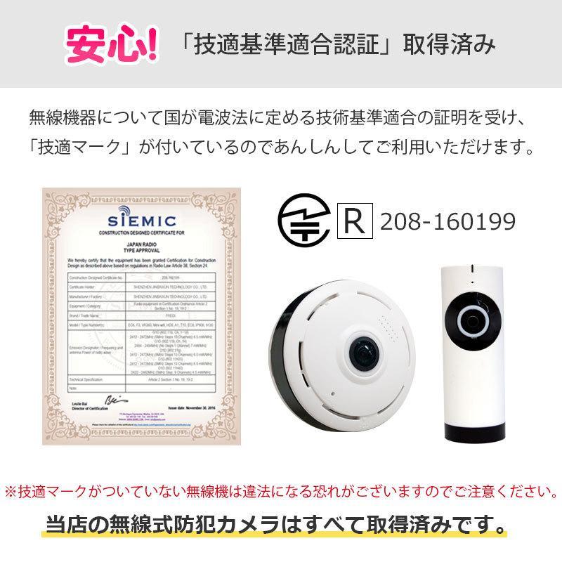 ペット 監視カメラ スマホ 家庭用 ワイヤレス 防犯カメラ 見守りカメラ ベビーカメラ Wi-Fi iPhone EC6|ring-g|08