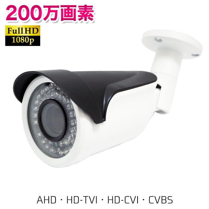 防犯カメラ 屋外 監視カメラ 高画質200万画素 防水 赤外線LED付き 夜間撮影可能 バレットタイプ4in1カメラ UN-NB5201|ring-g