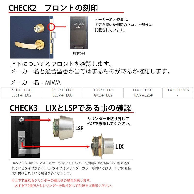 MIWA  鍵 美和ロック 交換用 取替用 WEST リプレイス シリンダー 916  LIX+LSP PE0 TE0 LE0 PESP 2個同一キー|ring-g|05