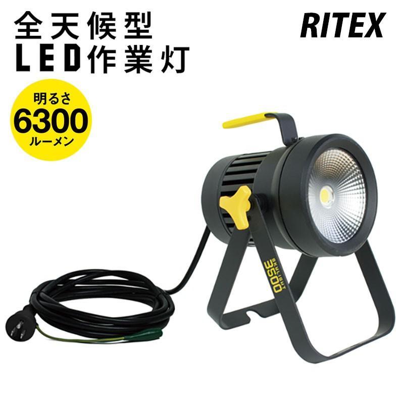 電化製品 musashi ライテックス SKYLIGHT ムサシ RITEX 全天候型LED作業灯(投光器) スカイライト60W WT-5000