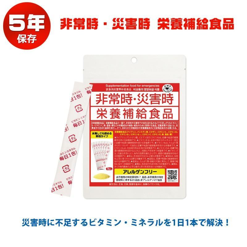 非常食 単品 防災 保存食 備蓄 ビタミン ミネラル 摂取 栄養機能食品 非常時・災害時 栄養補給食品(7包入り) ring-g