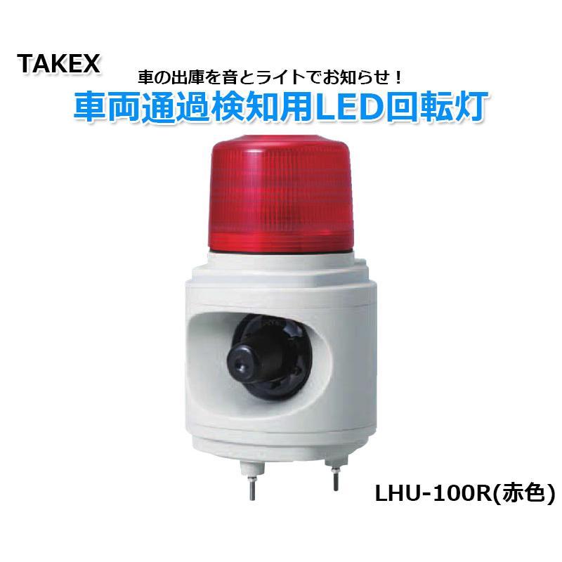 セキュリティ機器 竹中エンジニアリング 屋内 屋外 出入管理機器 タケックス TAKEX 車両通過検知用LED回転灯 LHU-100R(赤色)